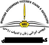کمیته فرهنگنگاری انجمن ایرانی زبان و ادبیات روسی